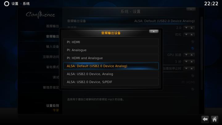 Kodi 音频输出设置